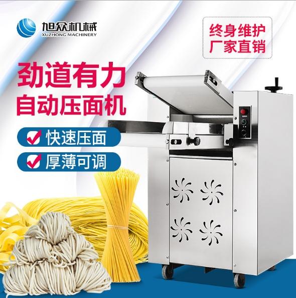 产地货源旭众压面皮的机器 新款多功能压面机 食堂自动压面机