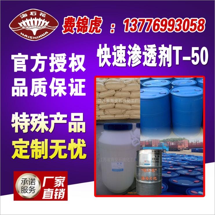 皮革用快速渗透剂渗透剂T-50