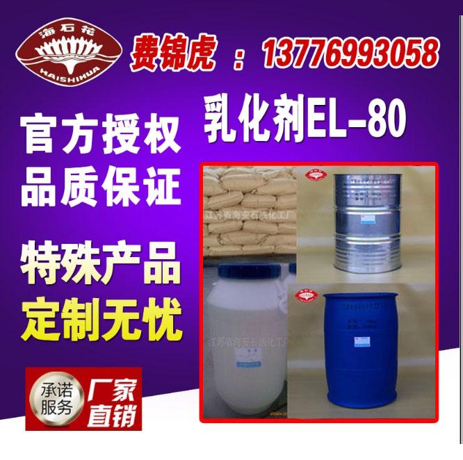 海石花 供应 平平加O-3 乳化剂O3