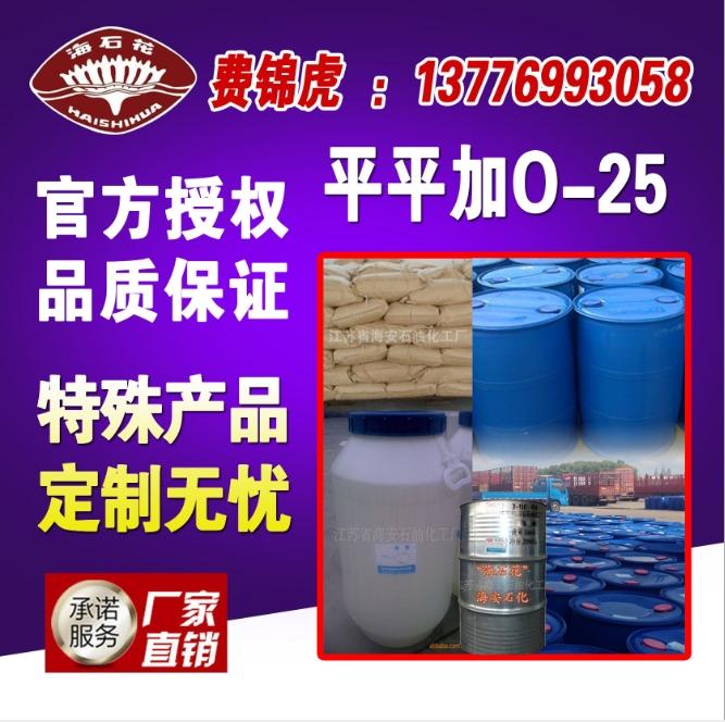 匀染剂O 平平加O25 鲸蜡硬脂醇聚氧乙烯醚25 平平加O-25 液体平平加
