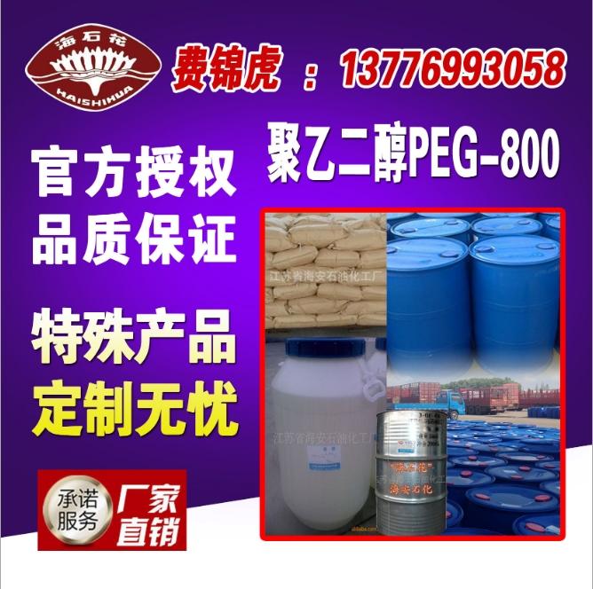 海石花 供应 聚乙二醇600 PEG600 PEG-600