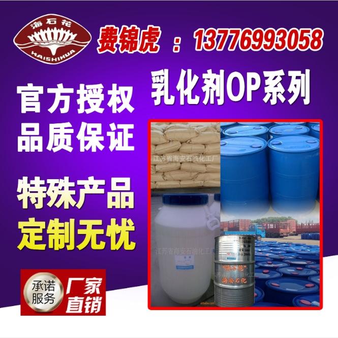 乳化剂OP-30 辛基酚聚氧乙烯醚OP30