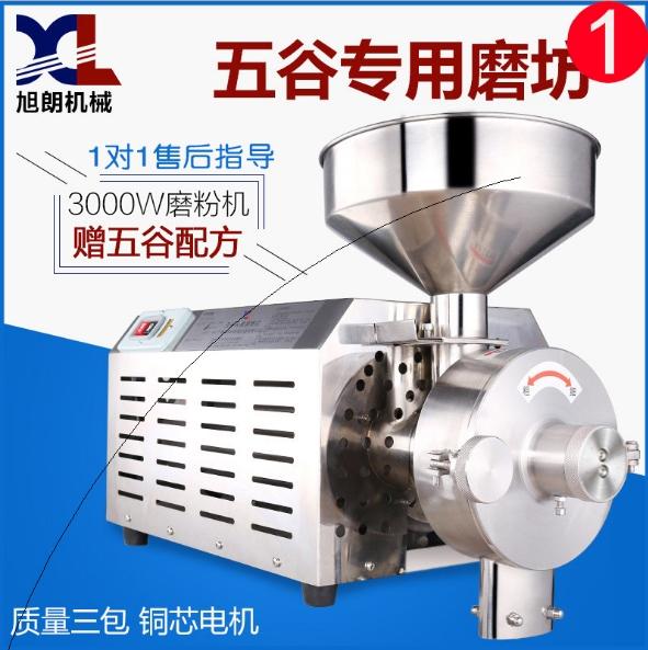 旭朗厂家直销 大功率不锈钢五谷杂粮磨粉机 辣椒大米黄豆磨粉机