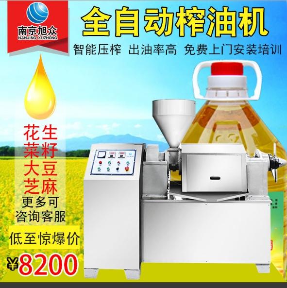 旭众厂家直销 菜籽榨油机 花生榨油机 全自动大豆榨油机