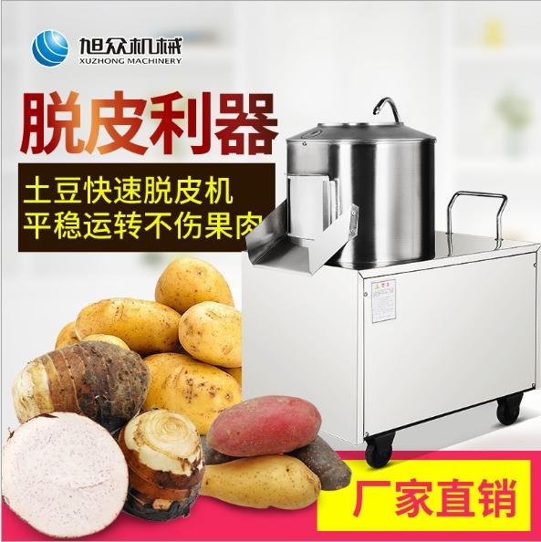 商用不锈钢土豆脱皮机电动毛芋头去皮机电动磨皮机厂家直销脱皮机