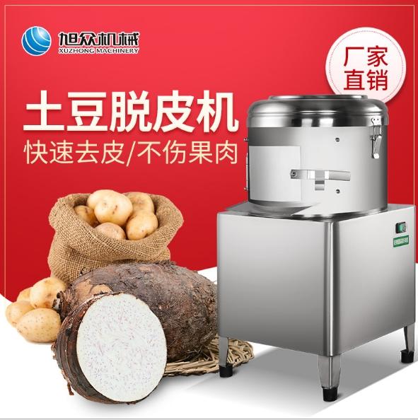 旭众土豆脱皮机全自动马铃薯土豆芋头红薯脱皮机不锈钢快速脱皮机