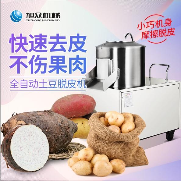厂家直销 不锈钢全自动土豆脱皮机 商用土豆洋芋红薯去皮机脱皮机