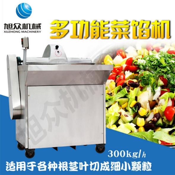 供应旭众多功能菜馅机厂家 新款菜馅机商用 小型菜馅机自动