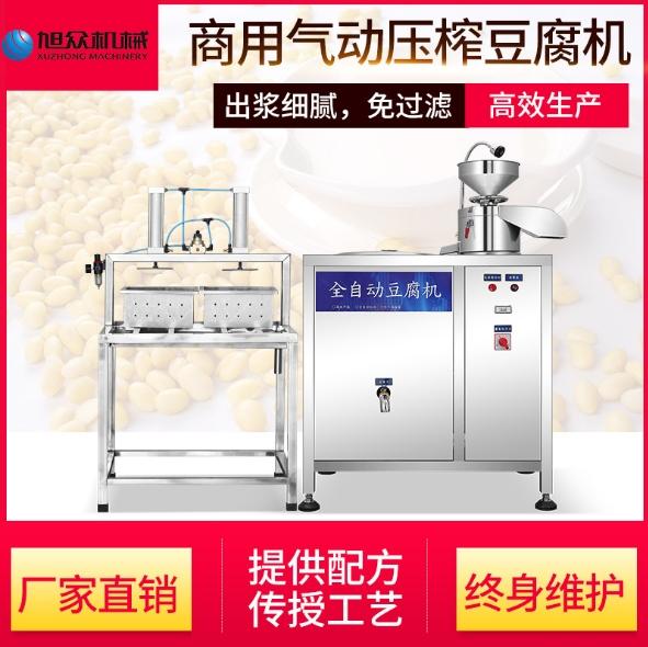 旭众XZ-100气动型豆腐机    多功能豆腐机  商用豆腐机  智能豆浆豆腐机