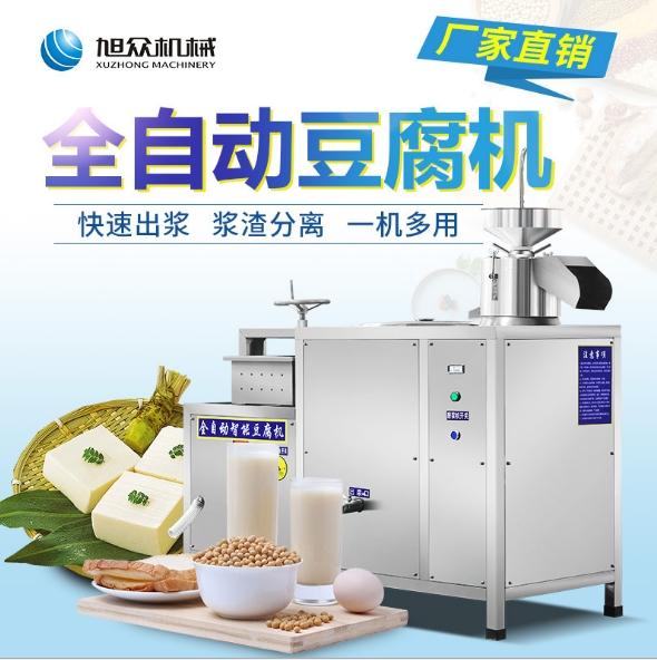 供应旭众全自动豆腐机 彩色豆腐机 小型豆腐机 豆腐成型机
