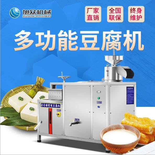 供应旭众牌豆腐加工设备 全自动豆腐机 豆腐生产设备一件代发
