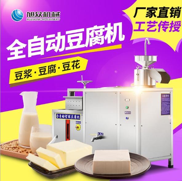 厂家直供旭众全自动豆腐机 小型豆腐机商用 多功能豆腐成型机