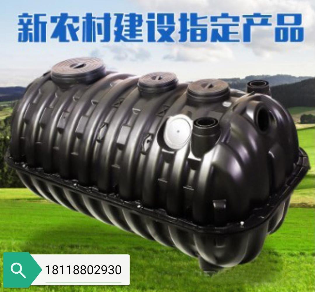 环保化粪池 pe压模塑料化粪池 塑料化粪池加工定制