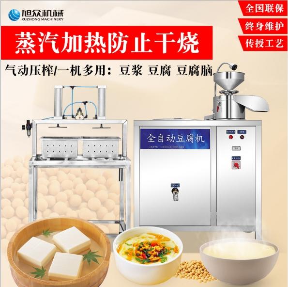 全自动豆腐机多功能豆腐机豆腐生产设备商用豆腐机智能豆浆豆腐机