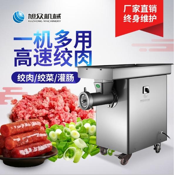 厂家直销 商用绞肉机 电动不锈钢 多功能绞肉绞菜灌肠机 一件代发