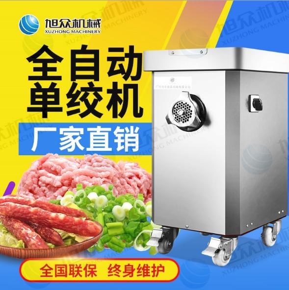 厂家直销旭众全自动单绞机 小型单绞机 新款单绞机供应