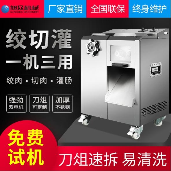厂家直销 绞肉切肉灌肠一体机 多功能不锈钢绞切机 食品机械加工