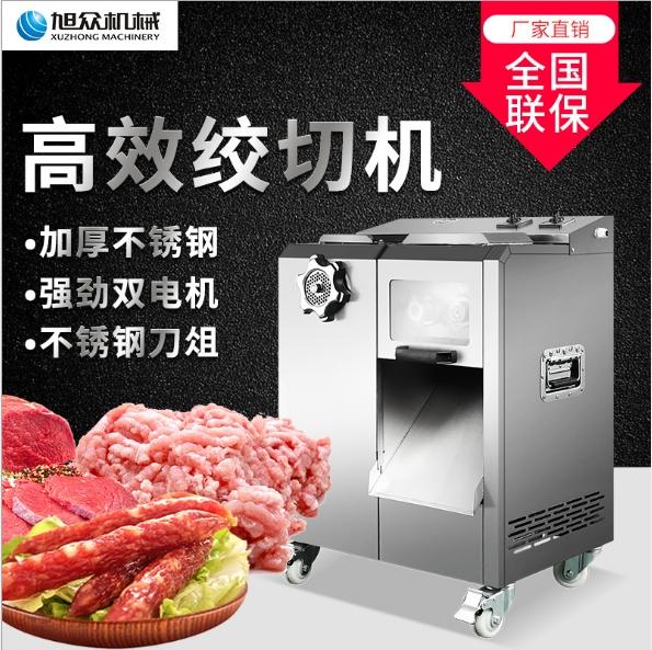 旭众商用绞肉切肉灌肠三用一体机 不锈钢绞切机食品机械加工设备