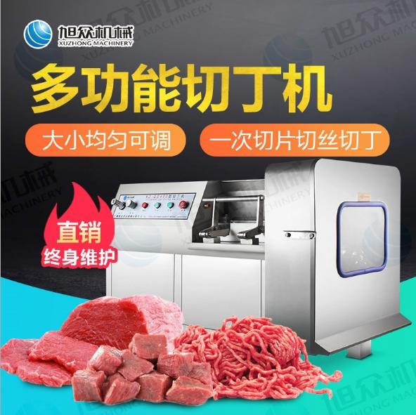 鲜肉切丁机   切肉丁机厂家