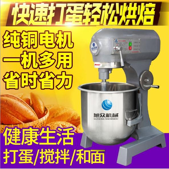 旭众搅拌机 转速可调 多功能搅拌机 小型搅拌机和面机 可试机选购