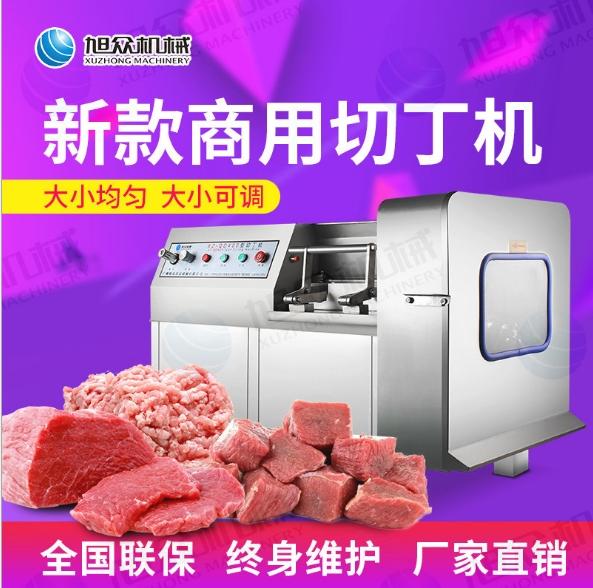 旭众XZ-QD400款切丁机  新款商用切丁机