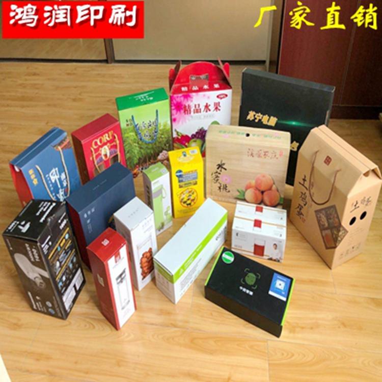 瓦楞纸箱  彩印覆膜纸箱 产品包装盒 瓦楞纸箱纸盒 可定制