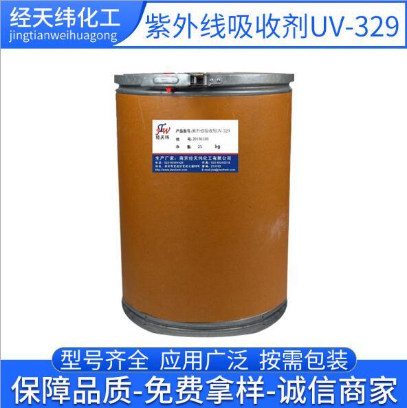抗紫外线吸收剂 紫外线吸收剂UV-329 复合材料用紫外线吸收剂