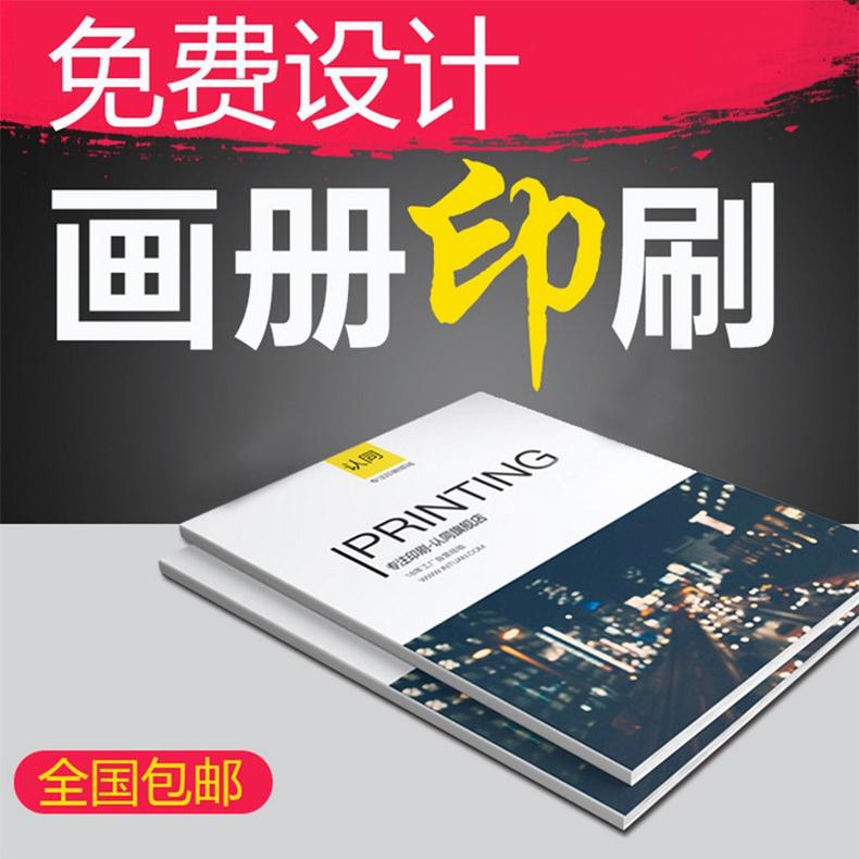 企业画册印刷 精美设计  宣传册印制公司 手册定制 南京印刷