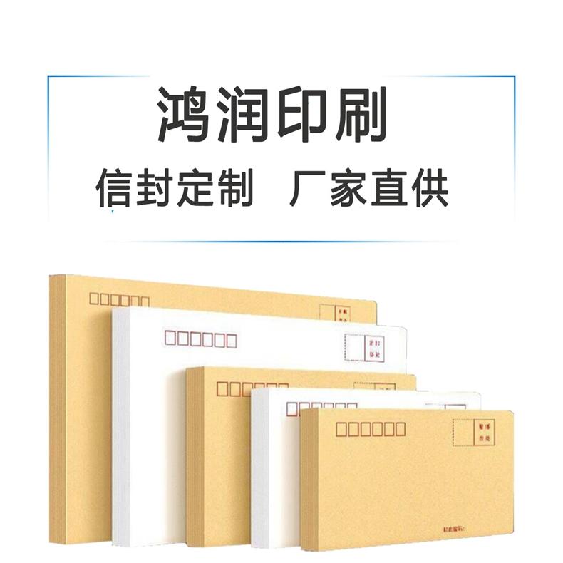 定制信封 印刷信封 精美设计 南京包装印刷