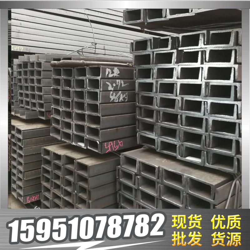 槽钢 朗鑫 南京槽钢 厂家直销 规格齐全 现货批发 快速发货