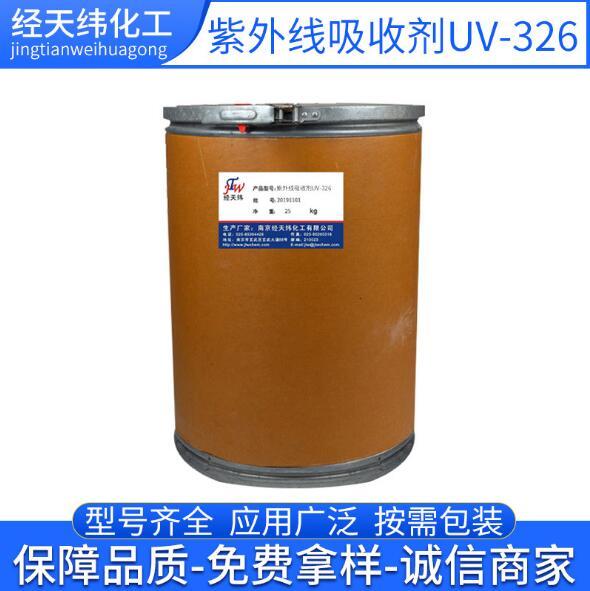 厂家直销 抗紫外线剂 紫外线吸收剂UV-326 抗紫外线吸收剂