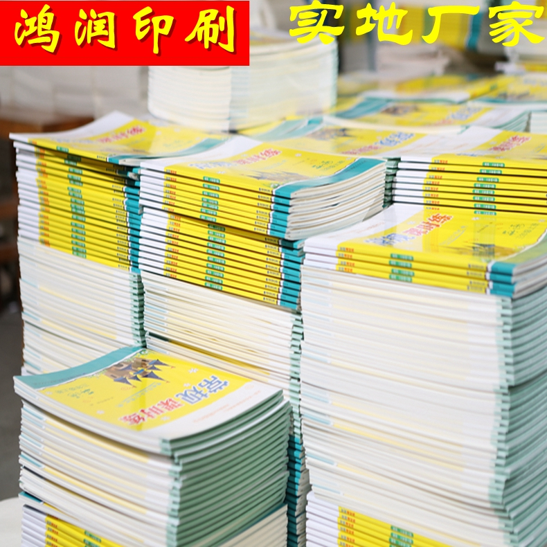 南京教材印刷 儿童学习教材印刷 少儿课外读物 精美设计  南京印刷