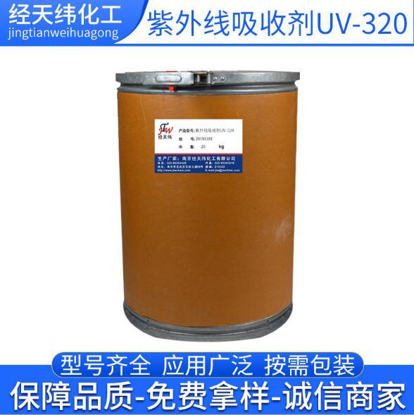 抗紫外线吸收剂 紫外线吸收剂UV-320 塑料用紫外线吸收剂