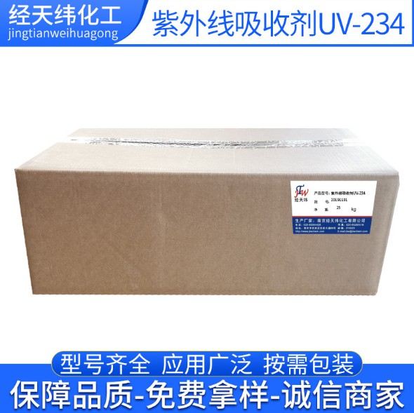 厂家直销 橡胶塑料用紫外线吸收剂UV-234 紫外线吸收剂UV-234