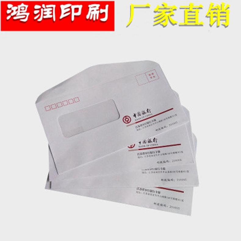 彩色印刷 信封印刷 信封制作印刷 南京包装印刷