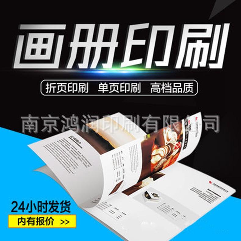 广告图册制作 产品画册定做   宣传册印制公司 精美设计 南京印刷