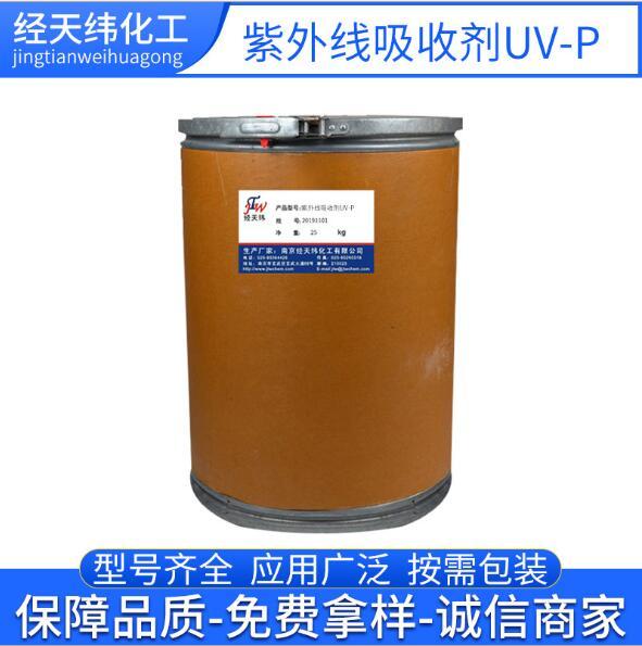 紫外线吸收剂UV-P 复合材料用紫外线吸收剂 食品包装材料抗紫外线