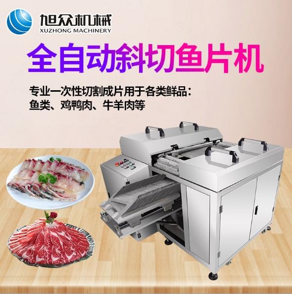 大型全自动切鱼片机 南京旭众机械 三文鱼自动切片机 自动数控鱼片机