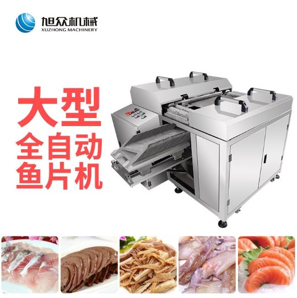 多功能商用鱼片机 大型商用不锈钢切鱼片机 仿手工斜切鱼片机
