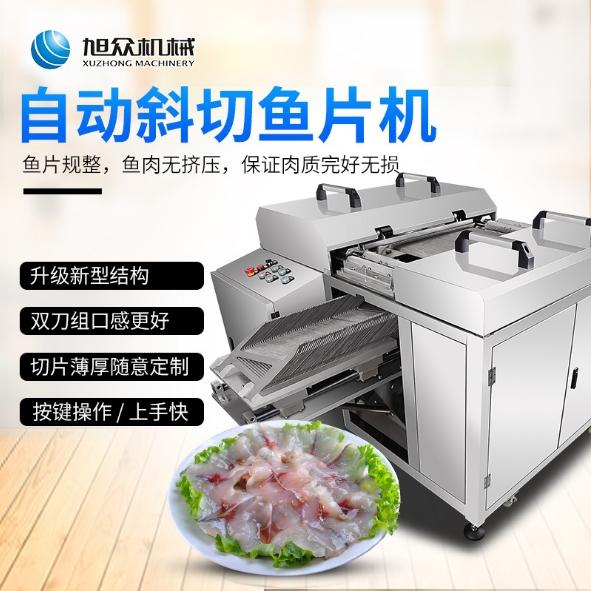多功能大型斜切鱼片机价格 切鱼片机 鲜肉切片机寸 南京旭众机械厂家