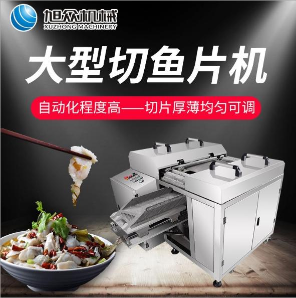 厂家直销 大型鱼类自动切鱼片机 斜切切鱼片机 酸菜鱼切鱼片机
