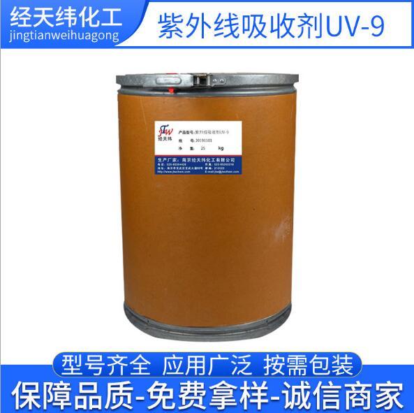 紫外线吸收剂UV-9 复合材料紫外线吸收剂 玻璃钢用紫外线吸收剂