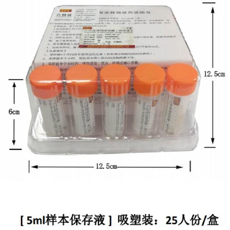 一次性使用采样器 病毒采样管 一次性使用病毒采样管 采样管