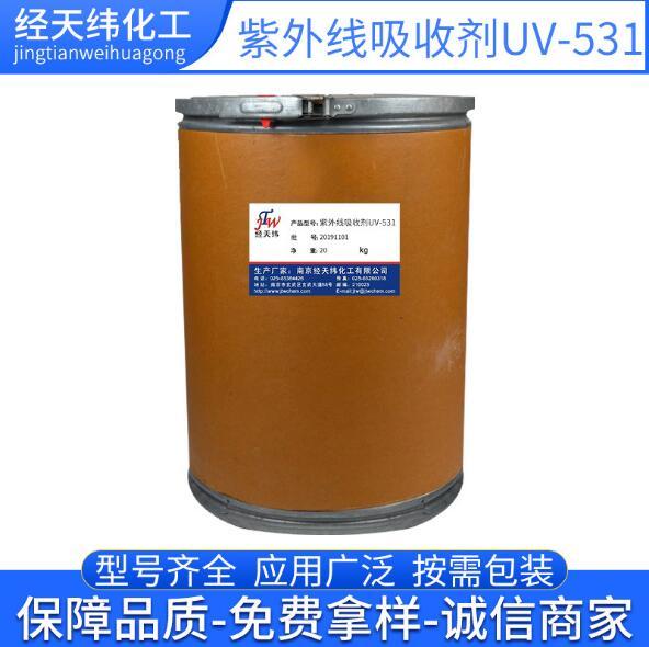 厂家直销 紫外线吸收剂UV-531 胶粘剂用紫外线剂 抗UV剂