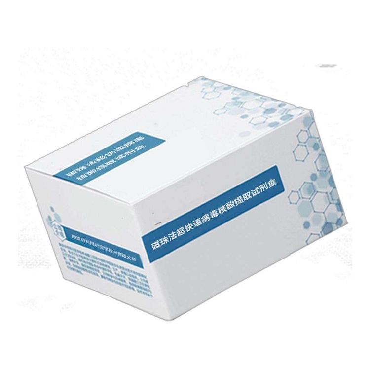 核酸试剂盒 价格便宜 磁珠法核酸提取试剂盒 中投汉嘉 厂家直销