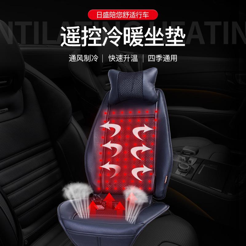 遥控冷暖座椅