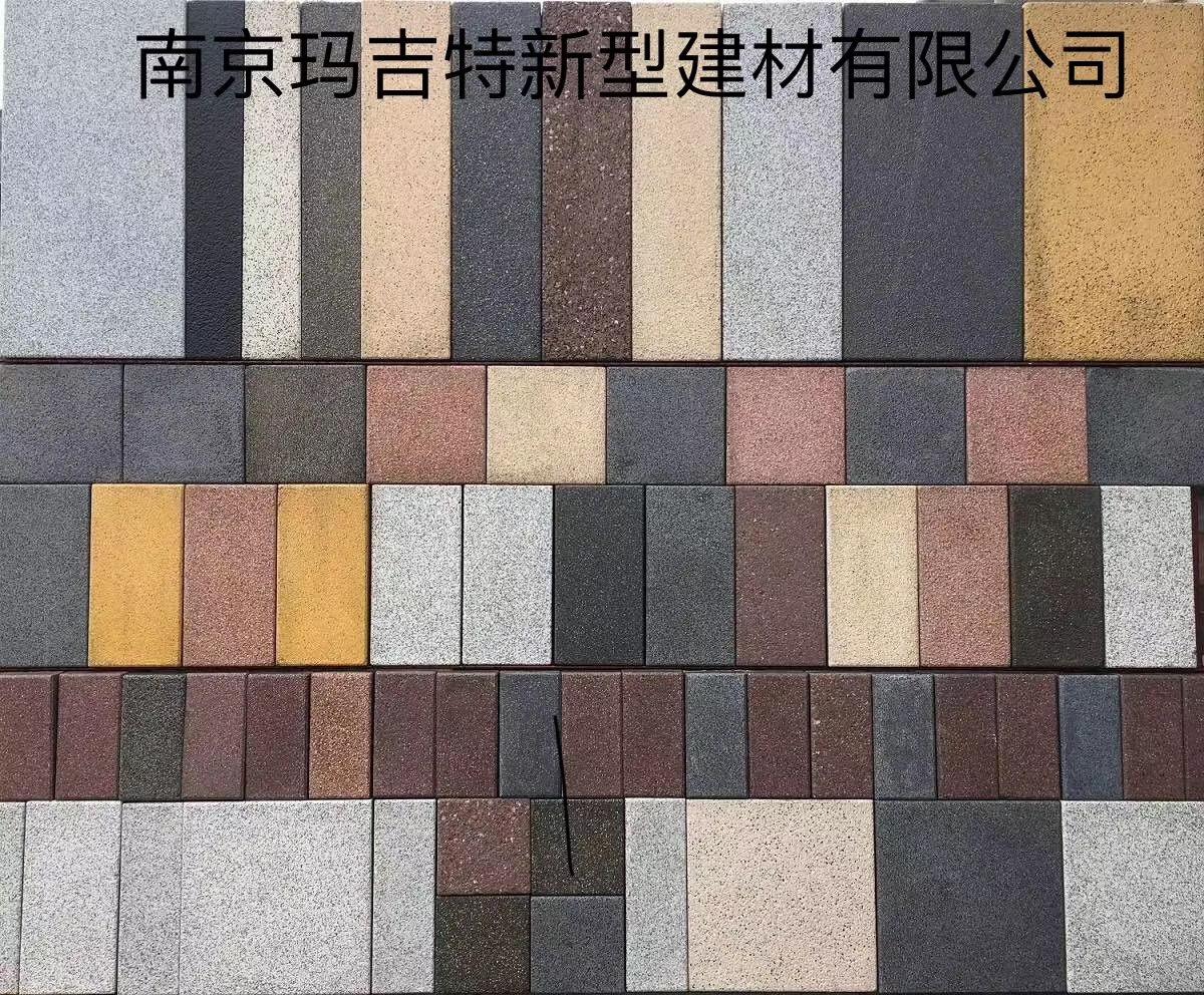 南京pc砖 南京仿石材砖 pc仿石材砖价格 南京玛吉特现货供应