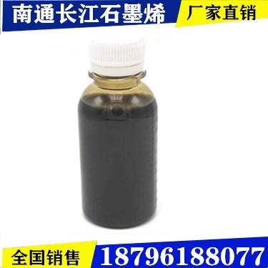 南通长江工业级石墨浆料 导电石墨浆料  工业石墨浆料