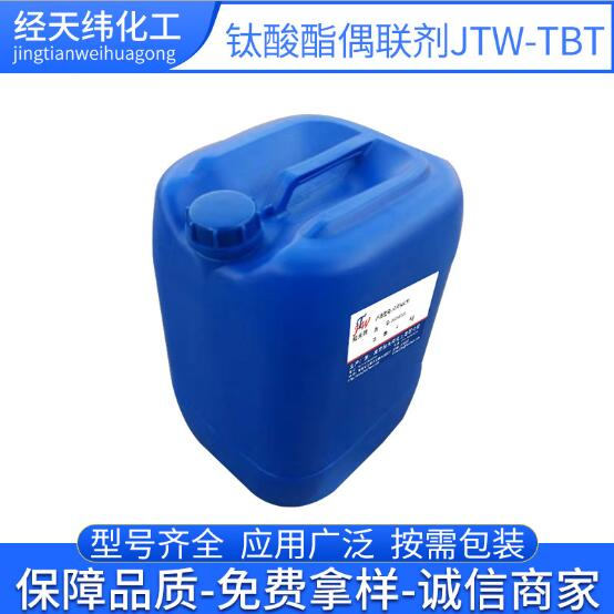 钛酸酯偶联剂JTW-TBT 钛酸正丁酯 胶粘剂促进剂 酯化反应催化剂