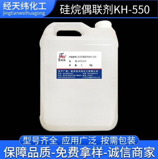 厂家直销 新型偶联剂 氨基硅烷偶联剂 硅烷偶联剂KH-550 A-1100 举报 本产品采购属于商业贸易行为